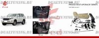 Комплект для обновления сидений Land Cruiser Prado 150 2014-2019