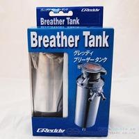 Уловитель охлаждающей жидкости (брезер) Greddy