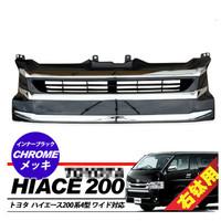 Решетка радиатора хром Toyota Hiace 2014 (широкая база)