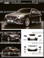 "Рестайлинг обвес ""Maybach style"" Mercedes S-class 2018"