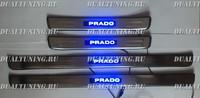 Накладки на пороги с подсветкой (метал) Toyota Land Cruiser Prado 120