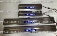 Накладки на пороги с подсветкой (метал) Nissan X-Trail T32