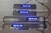 Накладки на пороги с подсветкой (метал) Toyota Rav4 2013-2015