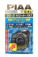 Крышка радиатора PIAA SS-R 54S